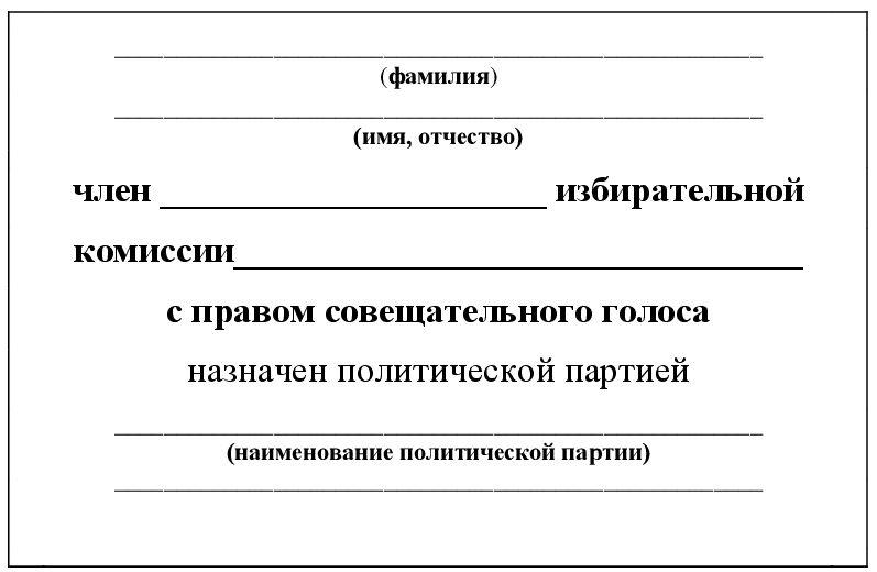 Член избирательной комиссии с совещательным голосом наблюдатель