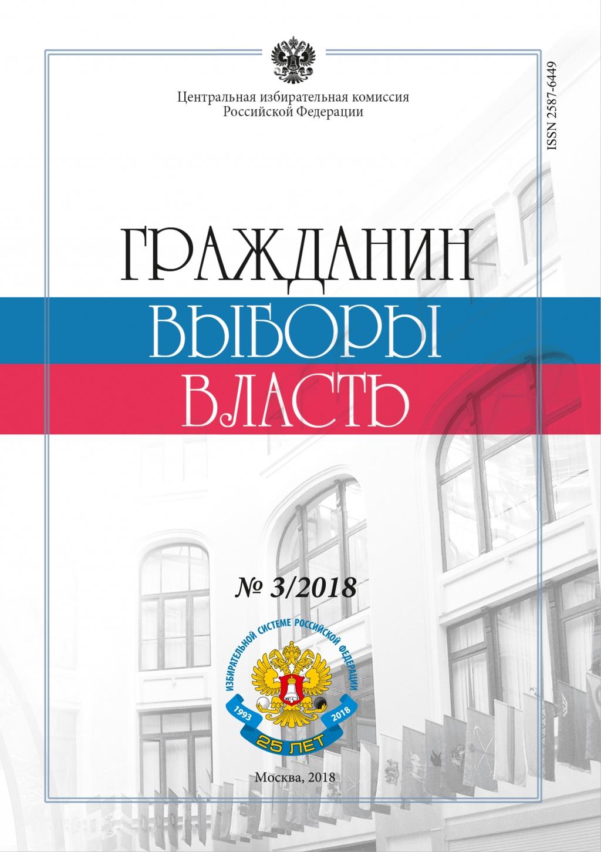«Гражданин. Выборы. Власть» 2018 № 3
