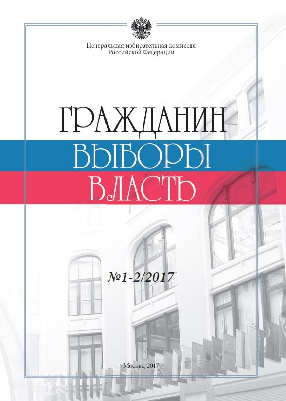 «Гражданин. Выборы. Власть» 2017 № 1-2
