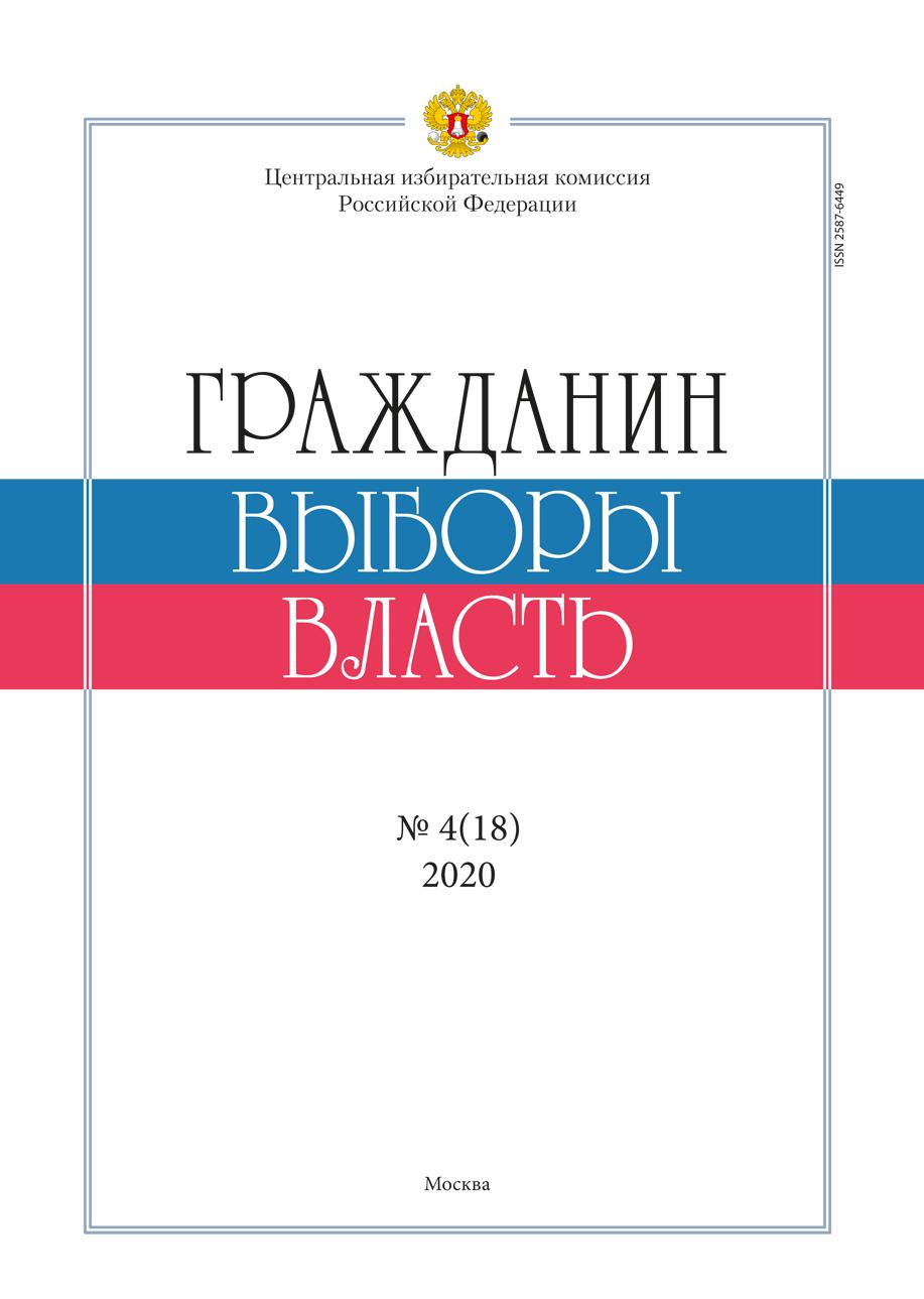 «Гражданин. Выборы. Власть» 2020, №4(18)