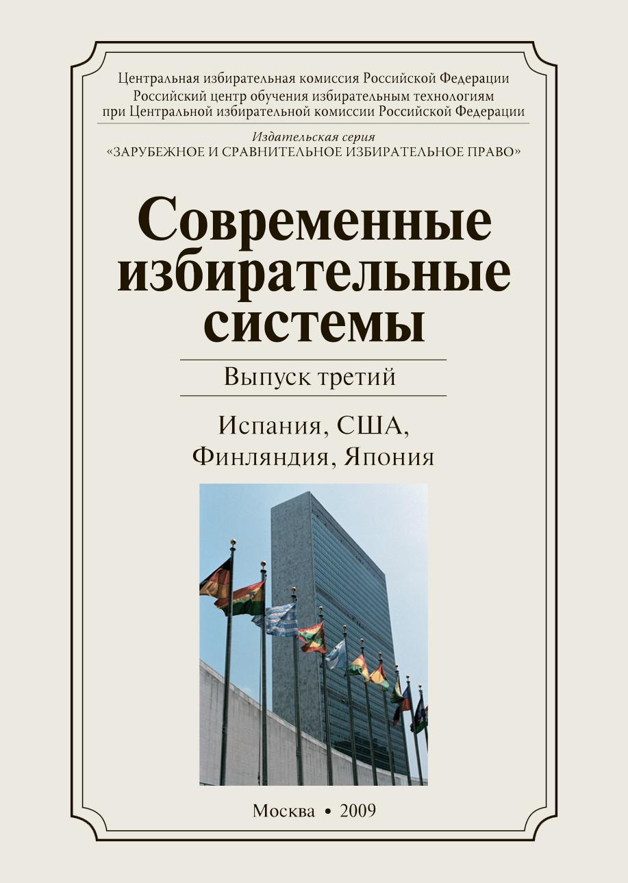«Современные избирательные системы» 2009, №3: Испания, США, Финляндия, Япония