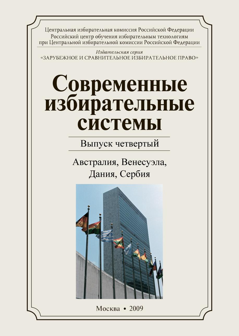 «Современные избирательные системы» 2009, №4: Австралия, Венесуэла, Дания, Сербия