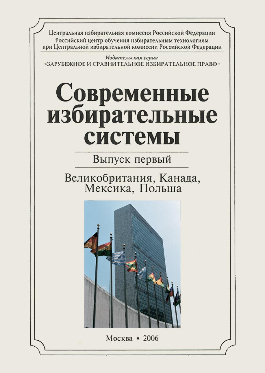 «Современные избирательные системы» 2006, №1: Великобритания, Канада, Мексика, Польша