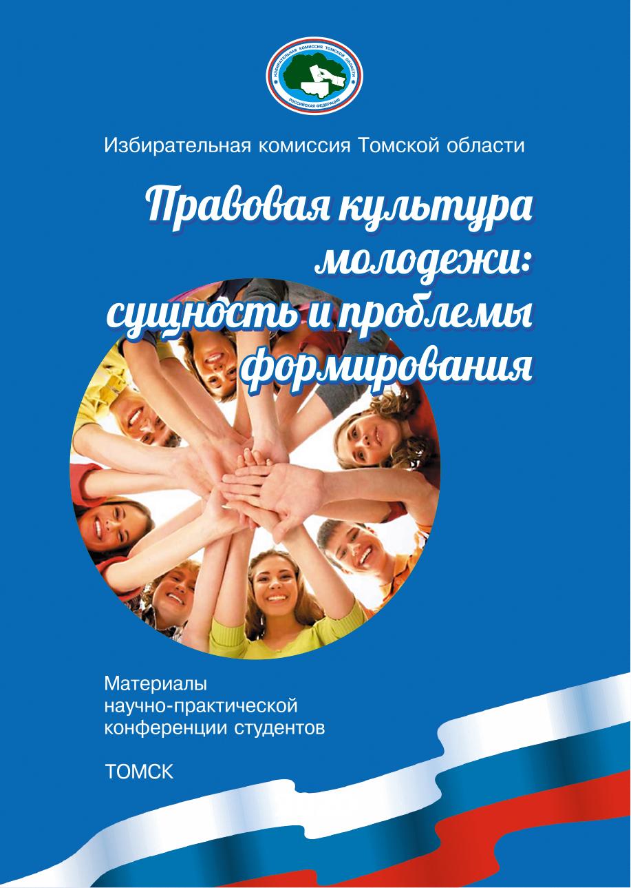 Правовая культура молодежи: сущность и проблемы формирования. Материалы научно-практической конференции студентов