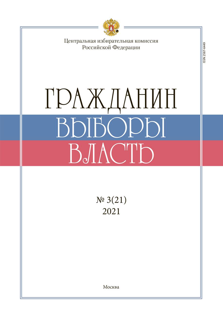 «Гражданин. Выборы. Власть» 2021, №3(21)