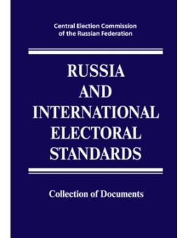Russia and International Electoral Standards. Colletion of Documents