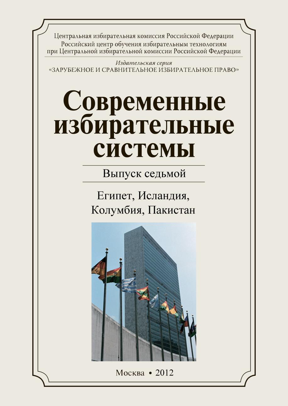 «Современные избирательные системы» 2012, №7: Египет, Исландия, Колумбия, Пакистан
