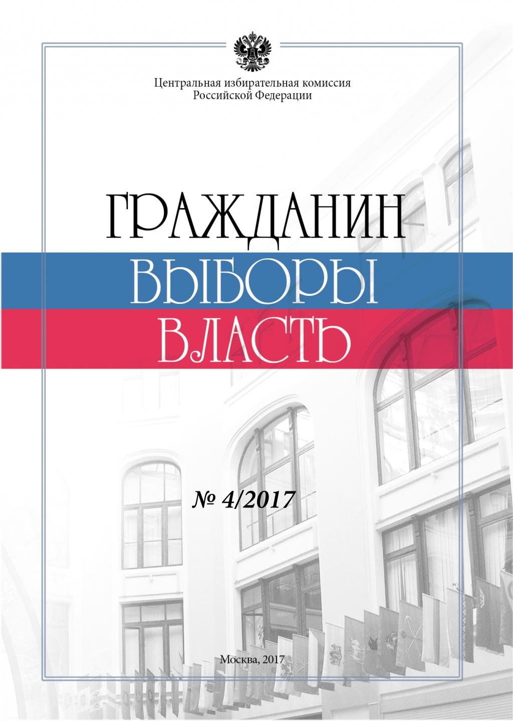 «Гражданин. Выборы. Власть» 2017 № 4