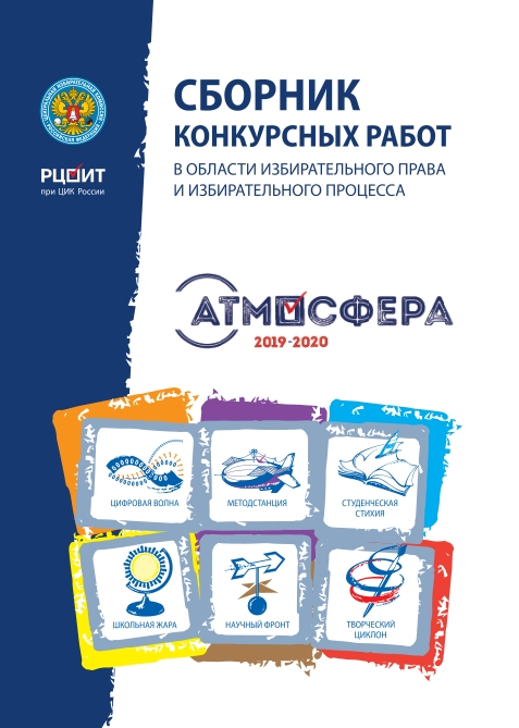 Сборник конкурсных работ в области избирательного права и избирательного процесса