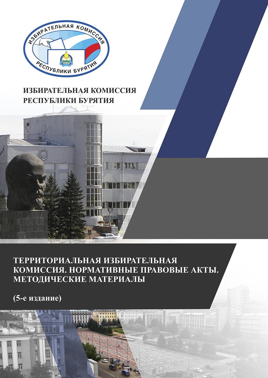 Территориальная избирательная комиссия. Нормативные правовые акты. Методические материалы