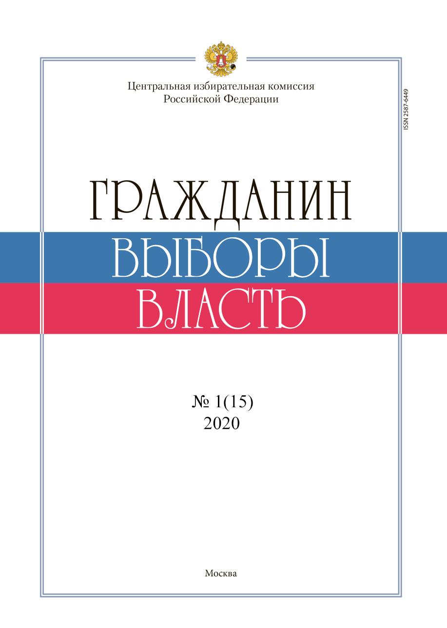 «Гражданин. Выборы. Власть» 2020, №1(15)