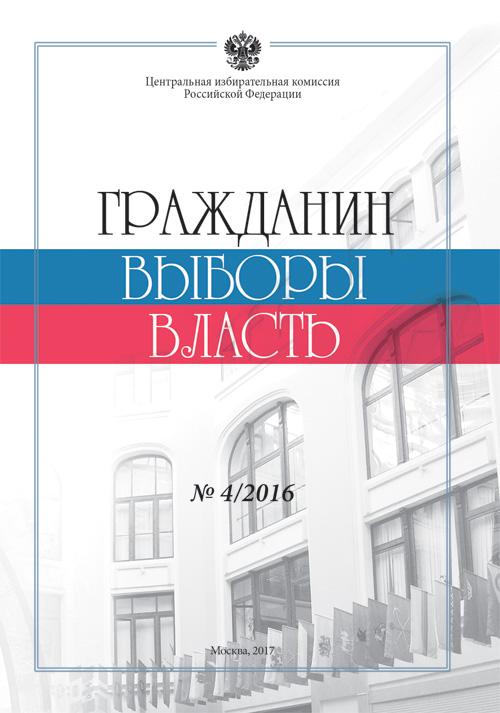 «Гражданин. Выборы. Власть» 2016 № 4