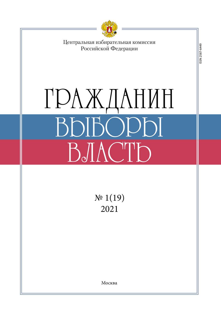 «Гражданин. Выборы. Власть» 2021, №1(19)