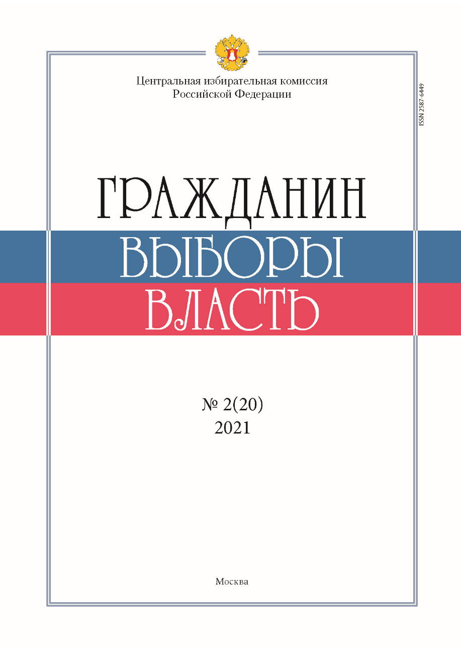 «Гражданин. Выборы. Власть» 2021, №2(20)