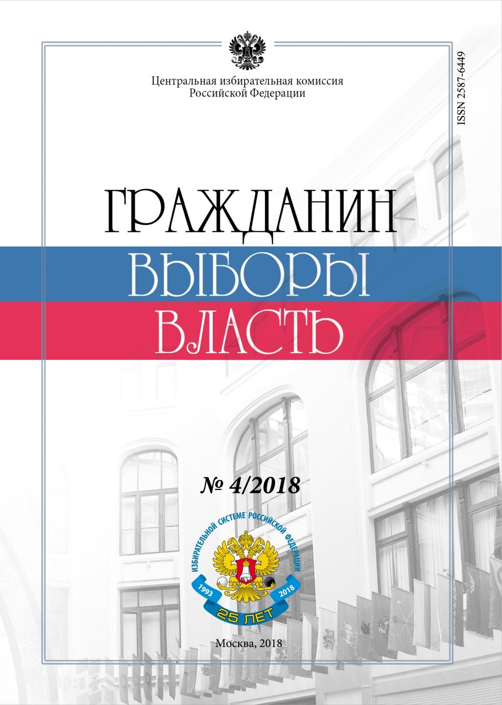 «Гражданин. Выборы. Власть» 2018 № 4