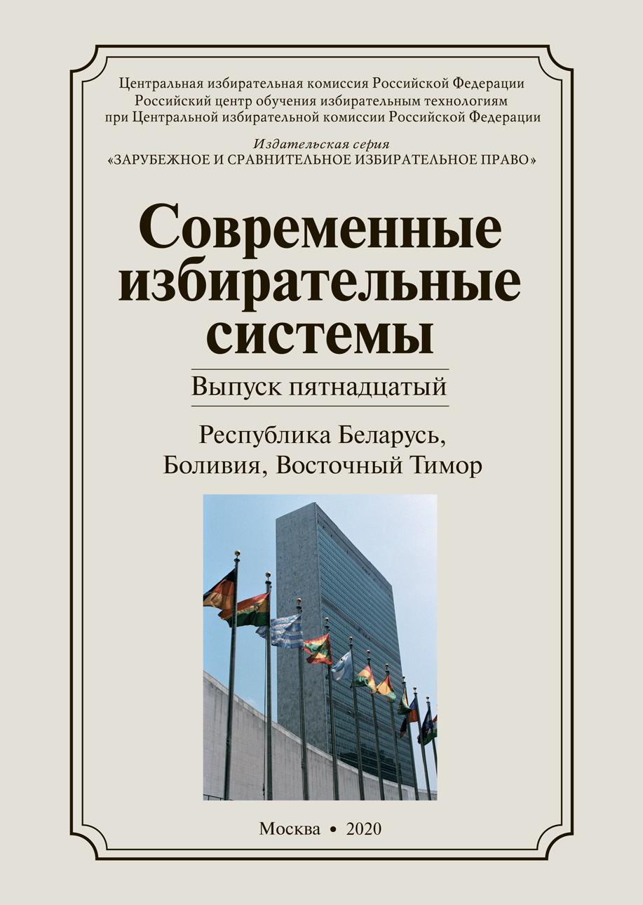 Современные избирательные системы» 2020, №15: Республика Беларусь, Боливия, Восточный Тимор