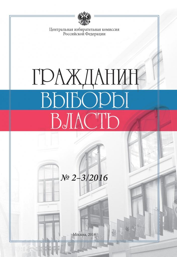 «Гражданин. Выборы. Власть» 2016 № 2-3