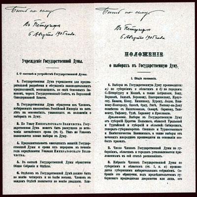 Правовые основы выборов в Государственную Думу Российской империи