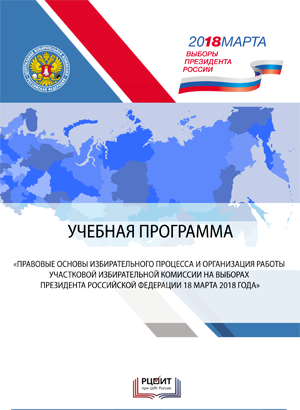 Обложка учебной программы 2018.png