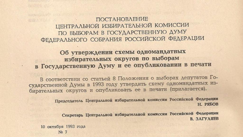 избирательной комиссии